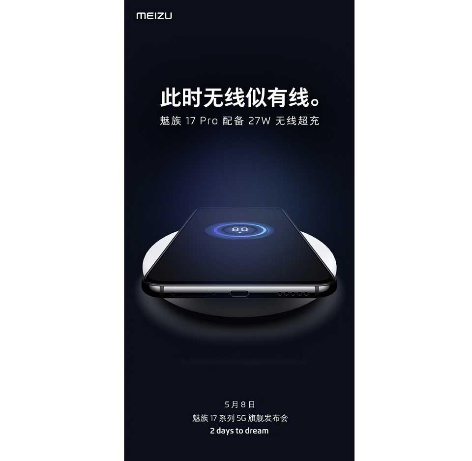 Meizu 17 Pro hỗ trợ sạc nhanh không dây công suất lên tới 27W ảnh 1