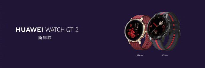 Huawei Watch GT 2 có phiên bản năm mới, Freebud 3 thêm màu Honey Red ảnh 1
