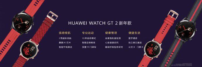 Huawei Watch GT 2 có phiên bản năm mới, Freebud 3 thêm màu Honey Red ảnh 3