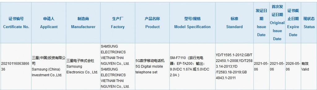 Samsung Galaxy Z Flip3 sẽ đi kèm bộ sạc 15W ảnh 2