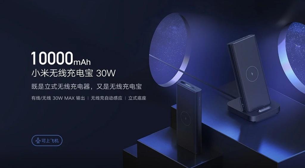 Xiaomi ra mắt pin dự phòng 30W kiêm sạc không dây, giá 29 USD ảnh 2
