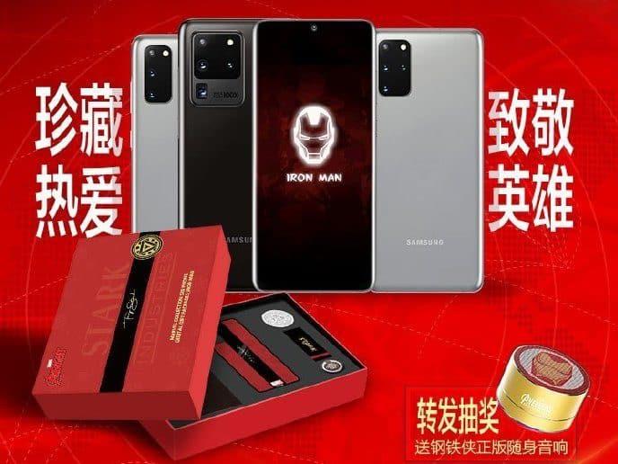 Samsung Galaxy S20 5G có phiên bản Iron Man tại Trung Quốc ảnh 2
