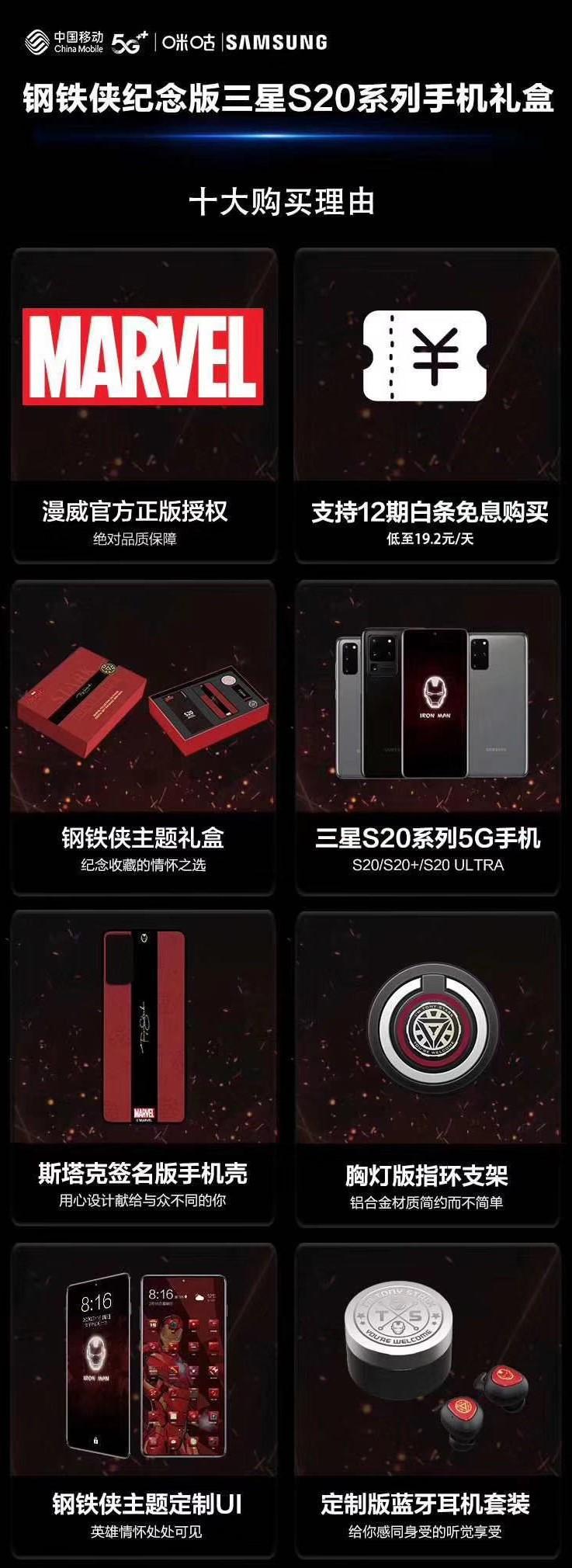 Samsung Galaxy S20 5G có phiên bản Iron Man tại Trung Quốc ảnh 5