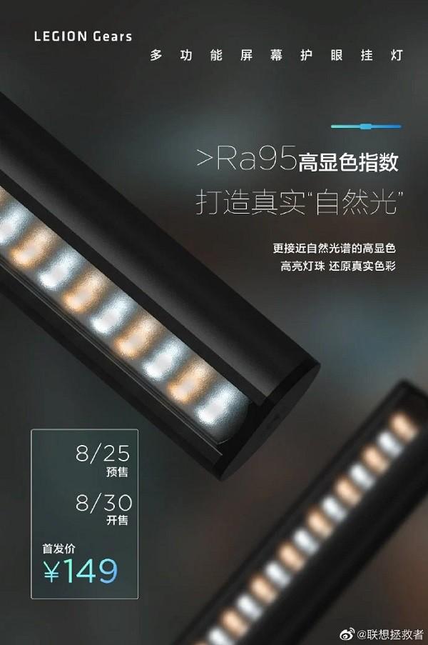 Lenovo ra mắt đèn treo màn hình và chuột Gaming mới, giá từ 21 USD ảnh 2