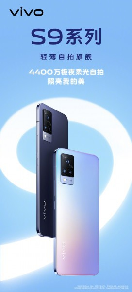 vivo S9 chính thức lộ diện, xác nhận camera 44MP ảnh 1