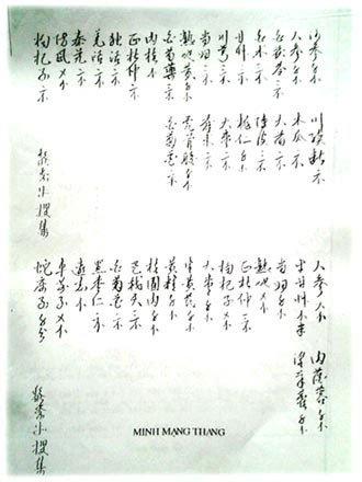 Một trong những bài Minh Mạng thang chép tay bằng chữ Hán.
