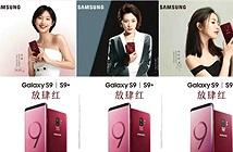 Galaxy S9/ S9+ có thêm bản màu đỏ tại Trung Quốc