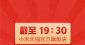 Xiaomi thu về 575 triệu USD trong ngày Lễ độc thân 11/11