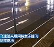 Đôi trai gái cãi vã giữa đường bị xe tông trực diện