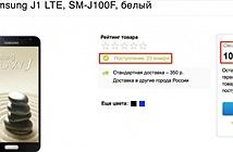 Samsung J1 sắp ra mắt có giá 3,5 triệu đồng