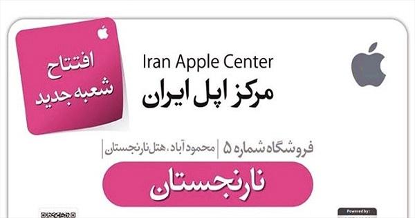 Một quốc gia tuyên bố sẽ tịch thu toàn bộ iPhone