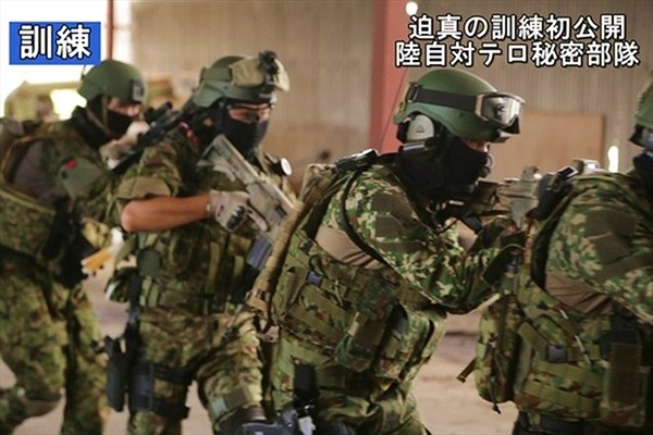 Lực lượng đặc nhiệm tinh nhuệ của Nhật