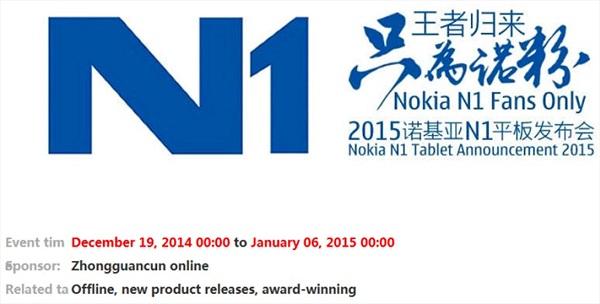 Nokia chính thức công bố ngày bán máy tính bảng N1