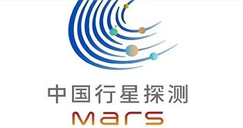 """Chương trình thăm dò sao Hỏa của Trung Quốc mang tên """"Thiên Vấn 1"""""""