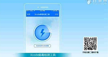 Apple sẽ sớm công bố 25 ứng dụng bị nhiễm virus XcodeGhost