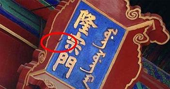 Mũi tên bí ẩn trên tấm biển trong Tử Cấm Thành không ai dám gỡ xuống