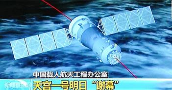 Năm 2019 trạm vũ trụ Trung Quốc sẽ rơi xuống Trái đất